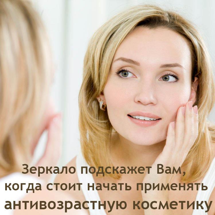 антивозрастная косметика для лица