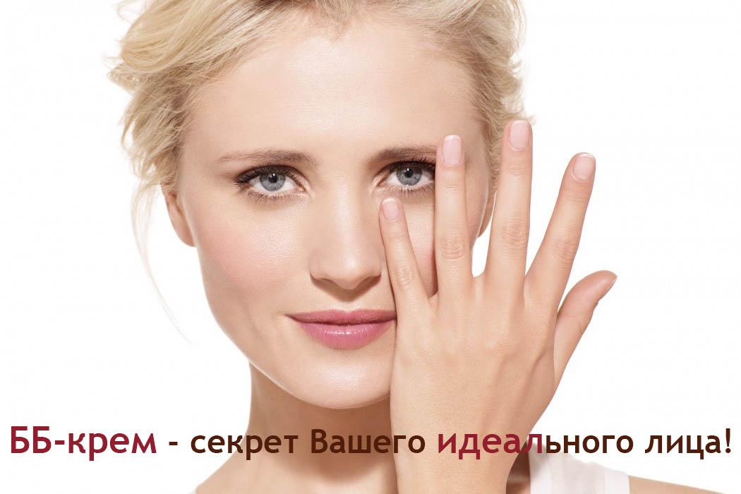 BB/CC кремы для лица