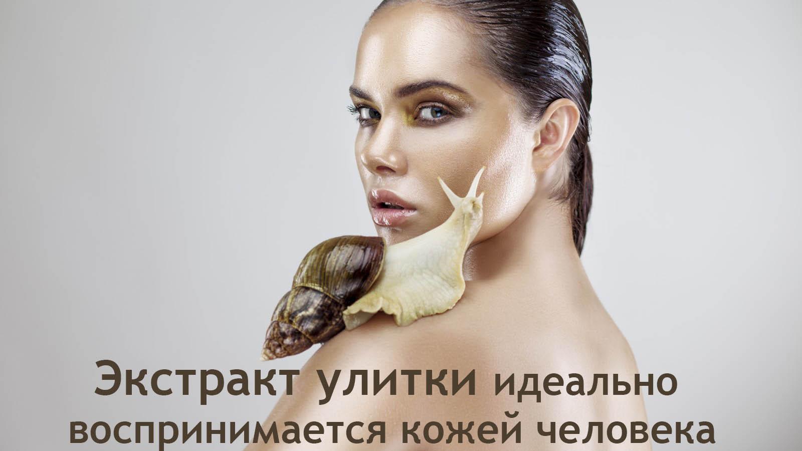 улиточная косметика