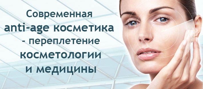космецевтика антивозрастной уход за лицом
