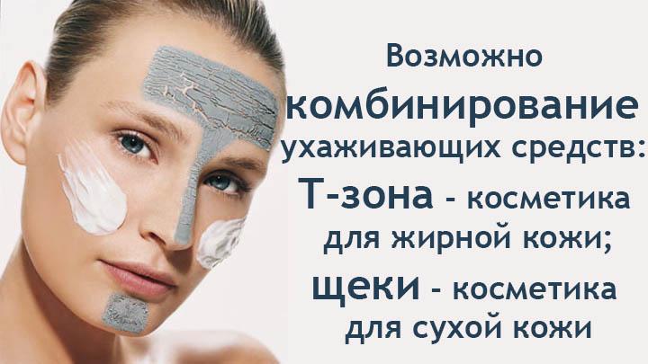 косметика для комбинированной кожи