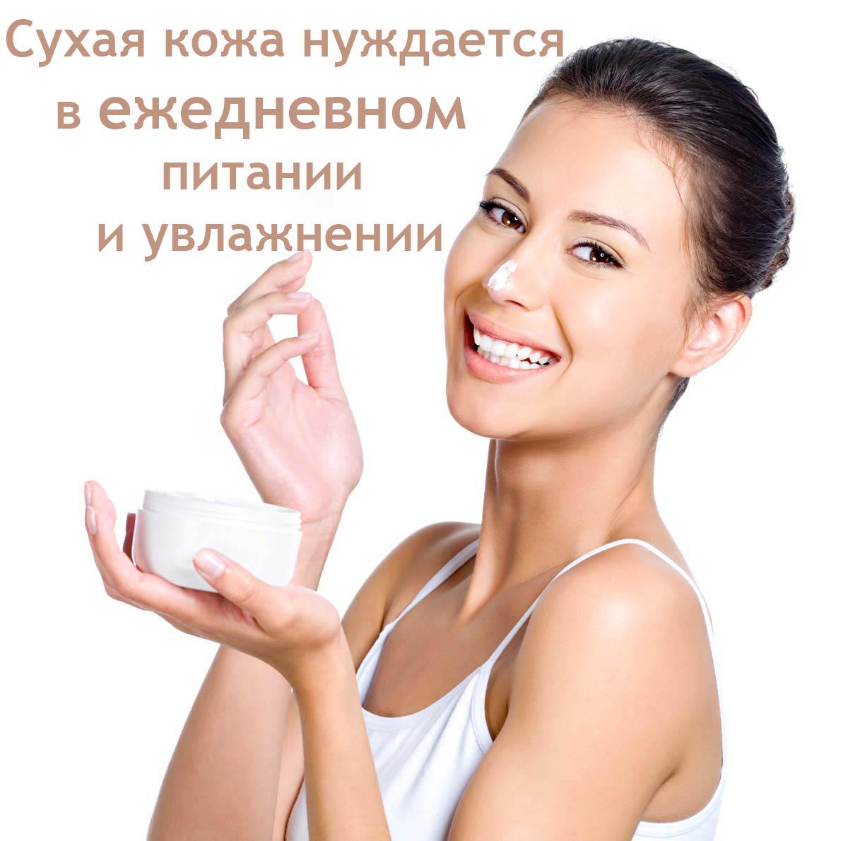косметика для ухода за сухой кожей лица