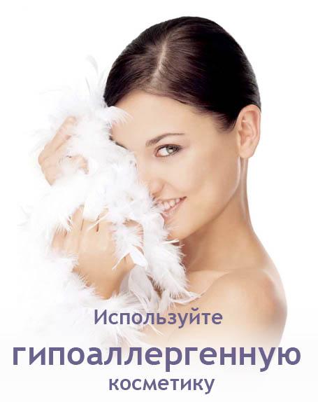 косметика для ухода за чувствительной кожей