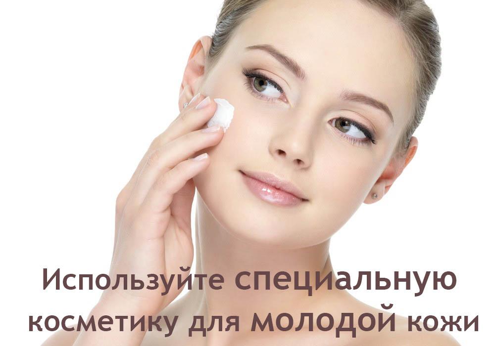 косметика для ухода за молодой кожей