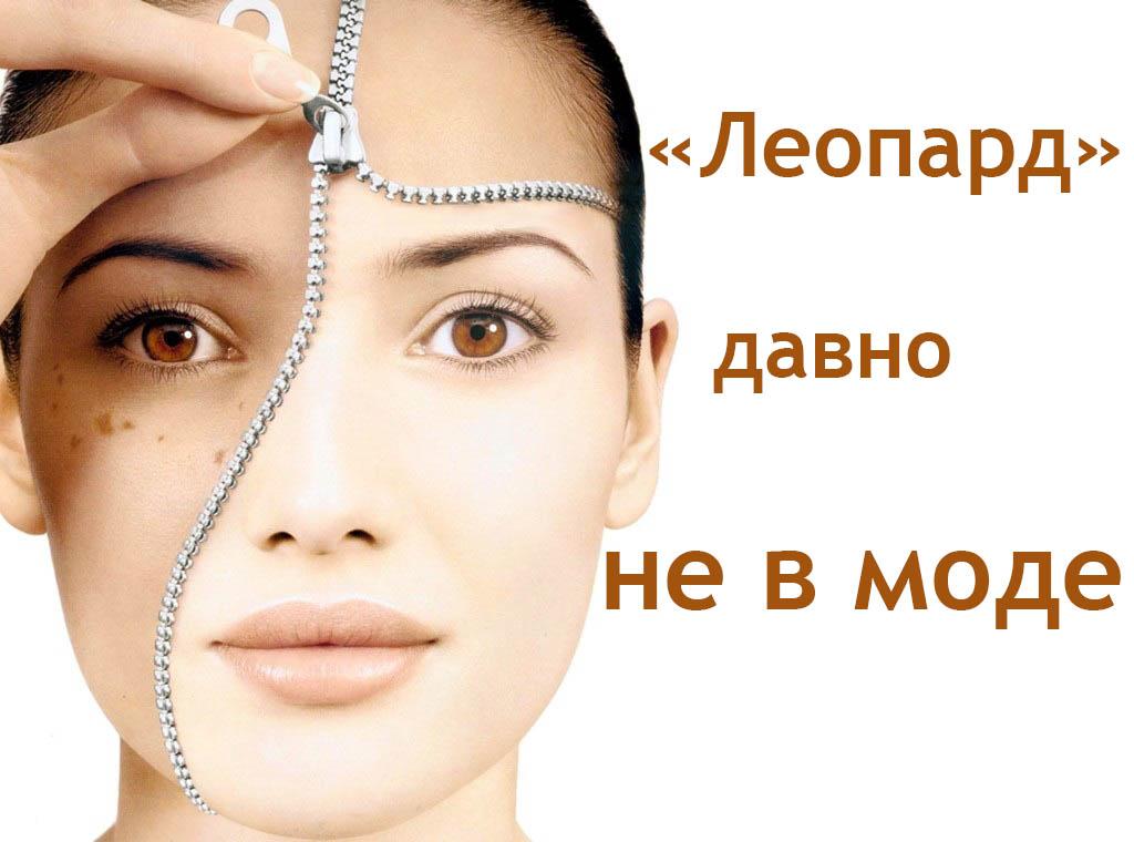 осветляющая косметика для лица