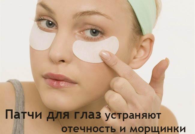 Патчи для глазх в интернет магазине
