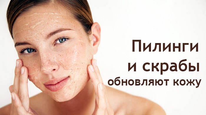 Пилинги и скрабы для лица