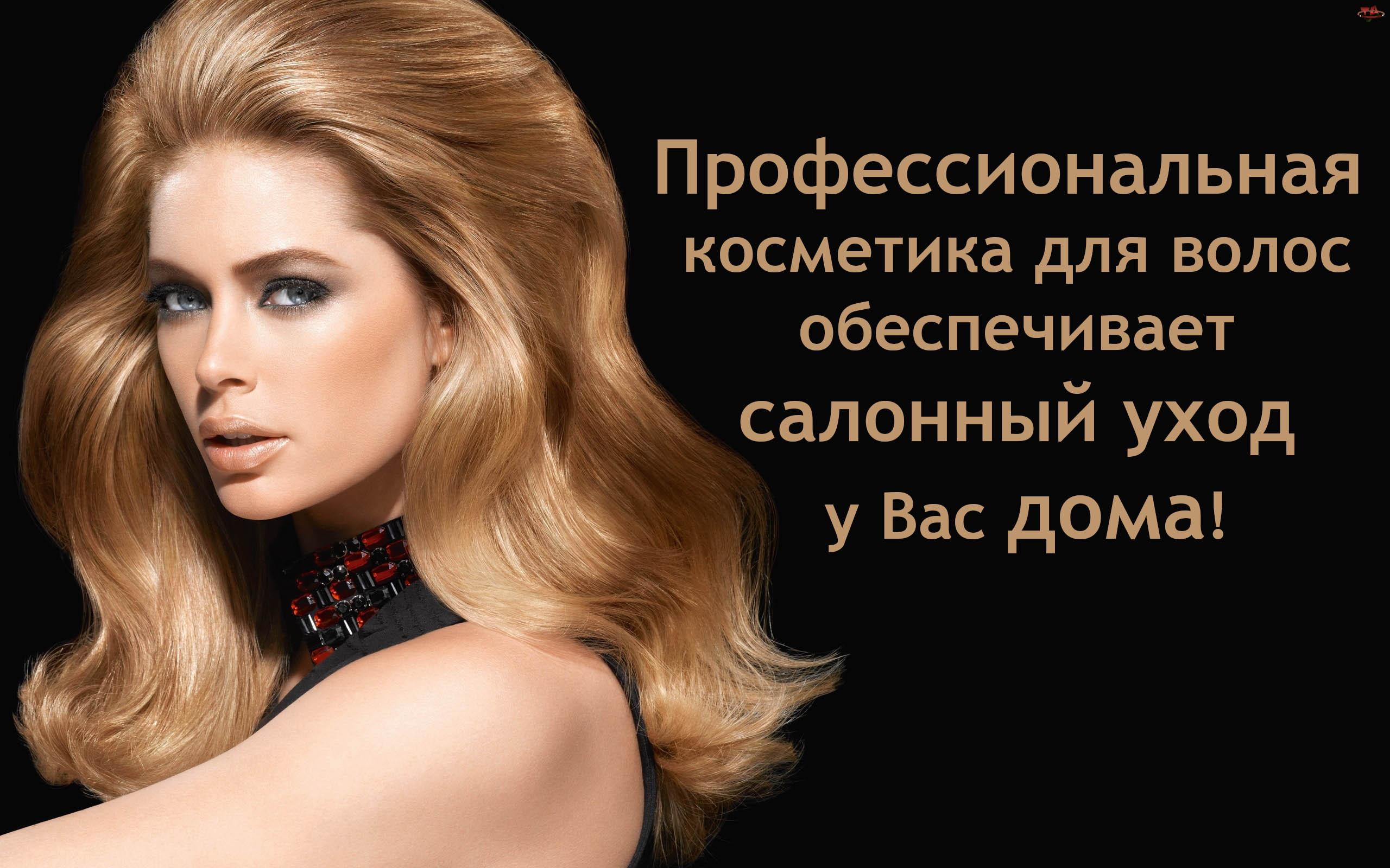 популярная косметика для волос
