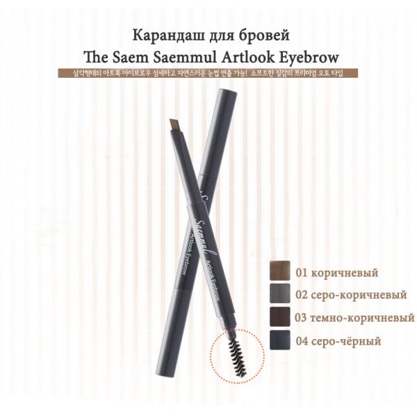 Картинки по запросу СМ EYE Карандаш для бровей 01 Saemmul Artlook Eyebrow 01. Brown