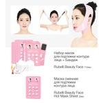 Набор масок для подтяжки контура лица Rubelli Beauty Face 7*20 мл