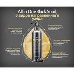 Шампунь улиточный Secret Key Black Snail All in One Treatment Shampoo 250 мл