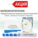 "Карбокситерапия неинвазивная набор для лица и шеи Deajong medical Carboxy therapy ""Carboxy CO2 gel mask"" 25 мл*5 шт"