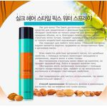 Лак для волос с маслом арганы The Saem Silk Hair Style Fix Spray 300 мл