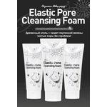 Черная очищающая пенка-маска для умывания Elizavecca Elastic Pore Cleansing Foam 120 мл