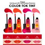 Тинт для губ c длительным блеском Berrisom G9 skin Color Tok Tint 5 мл