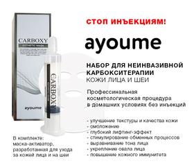 Карбокситерапия безинъекционная (шприц с гелем + маска на лицо и шею) AYOUME Carboxy Esthetic Mask 20мл/5гр