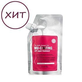 Бальзам для лечения и ламинирования волос Secret Key Mu-Coating LPP Repair Treatment 480 г
