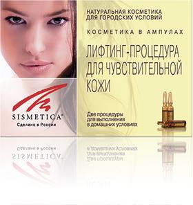 Лифтинг-процедура для чувствительной кожи Сисметика 6 ампул по 2 мл